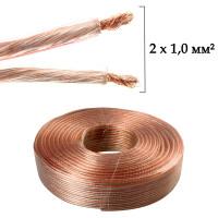 AC-200 Акустичний кабель 2 x 1,0 мм²